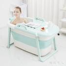 泡澡桶大人折疊家用洗澡桶可拆卸浴桶成人大號浴盆塑料加厚 LJ7377【極致男人】