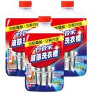 液態洗衣槽清潔劑600g(3入)