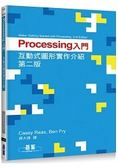 Processing入門 互動式圖形實作介紹 第二版