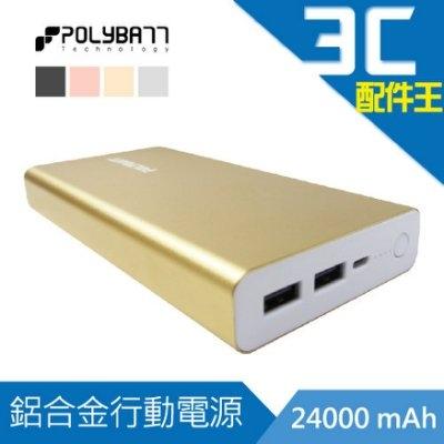 台灣製造 POLYBATT 24000 mAh SP1902 大容量 鋁合金行動電源 BSMI認證 2A 多重防護