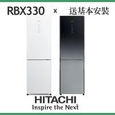 (預購 7/5出貨)【HITACHI 日立】313L變頻兩門冰箱 RBX330
