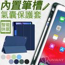 氣囊三折 帶筆槽 半透明軟殼 磁吸保護套 全包邊 蘋果 iPad pro air 4 平板保護套 智能休眠 皮套