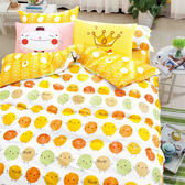 100%精梳純棉 雙人加大床包被套四件組 Q版小雞 台灣製
