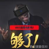 VR眼鏡手機專用4D頭戴式Ⅴr一體機ar眼睛3D虛擬現實遊戲YYJ 凱斯盾
