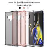 三星Galaxy Note 9 手機殼 簡約 軍事級 四角 氣囊 防摔 保護套 全包 透明 TPU 軟殼 超薄 保護殼
