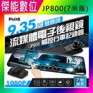 飛樂 Philo JP800【7米版本 贈32g】 9.35吋觸控式螢幕電子後視鏡 雙鏡頭行車紀錄器
