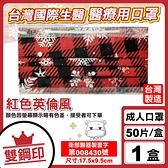 台灣國際生醫 雙鋼印 成人醫療 醫用口罩 (紅色英倫風) 50入/盒 (台灣製 CNS14774) 專品藥局【2017272】