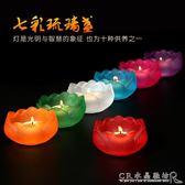 佛教用品七彩蓮花燭臺酥油燈座家居佛具七星燈長明燈7盞一套 水晶鞋坊