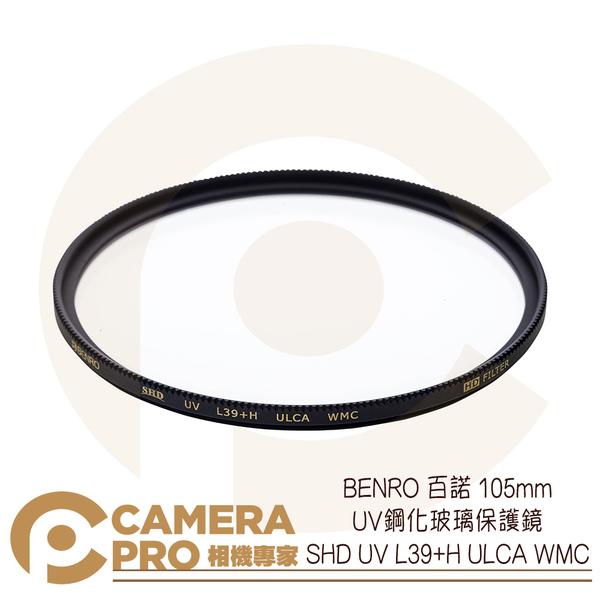 ◎相機專家◎ BENRO 百諾 105mm UV鋼化玻璃保護鏡 SHD UV L39+H ULCA WMC 公司貨