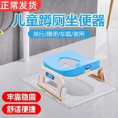 兒童蹲便器蹲坑家用訓練蹲廁所改坐便器便攜摺疊馬桶男女寶寶輔助 NMS名購居家
