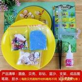 貝殼畫手工diy 幼兒園兒童制作材料包圓盤粘貼畫創意女孩玩具作品 伊芙莎