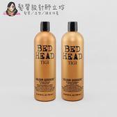 立坽『洗護組』提碁公司貨 TIGI BED HEAD 芭比色彩女神系列(750ml洗髮精+750ml修護素) LH04