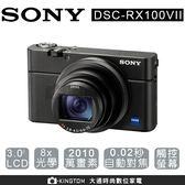 加贈原廠電池組+AG-R2握把SONY RX100M7 RX100 VII   送64G卡+專用電池+座充+4好禮   公司貨