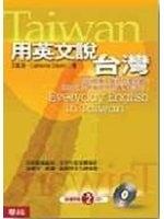 二手書博民逛書店《用英文說臺灣(附光碟)-LINKING ENGLISH系列》