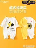 嬰兒衣服系列 2件裝 新生兒連身衣春秋冬寶寶哈衣長袖爬服初生嬰兒衣服可愛網紅 快意購物網