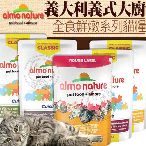 【培菓平價寵物網】義大利almonature義士大廚》全食鮮燉包系列55g/包