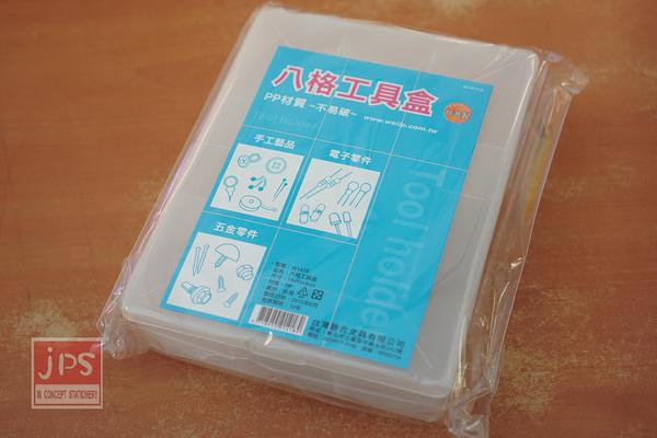 台灣聯合 八格工具盒 W1418