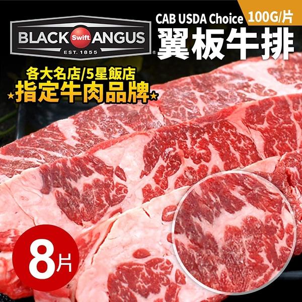 【屏聚美食】美國安格斯黑牛CAB USDA CHOICE翼板牛肉排8片(100G/片)_購買2組每組↘750元