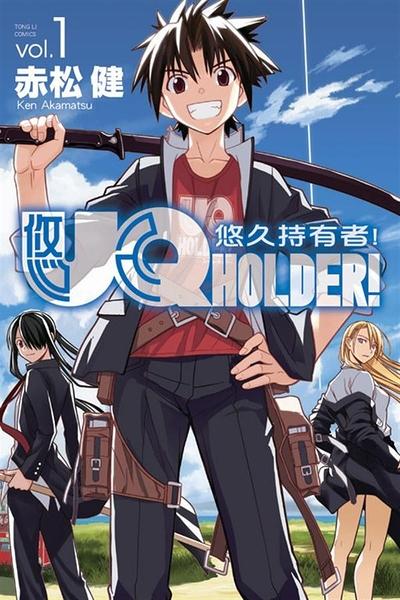 (二手書)UQ HOLDER!悠久持有者(1)