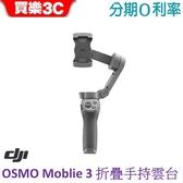 DJI OSMO Mobile 3 可折疊 手持雲台【大疆雲台】先創/聯強代理 公司貨,分期0利率