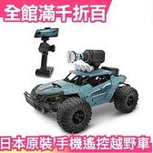 日本【手機遙控越野車】日版 DEERC DE36W 720p 高畫質影像 即時傳送 即時錄影【小福部屋】