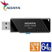 全新 ADATA 威剛 UV330/64GB USB3.1隨身碟(黑)