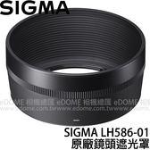 SIGMA LH586-01 / 586-01 原廠鏡頭遮光罩 (3期0利率 免運 恆伸公司貨) 30mm F1.4 DC DN C版