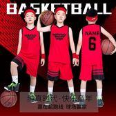 兒童籃球服套裝男童女童定制球衣小學生球服透氣訓練服運動籃球服【尾牙交換禮物】