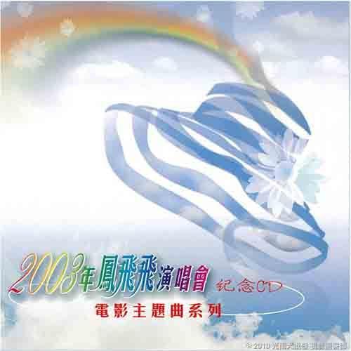 電影主題曲系列 2003年鳳飛飛演唱會紀念 CD  免運 (音樂影片購)