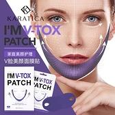 KARATICA韓國原裝進口V臉矯正帶女生掛耳式雙下巴咬肌緊致提拉矯正帶矯正帶瘦臉神器