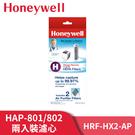 HONEYWELL HRF-HX2-AP 空氣清淨機原廠 HEPA濾心 2入裝 (HAP801 / HAP802 專用) 公司貨