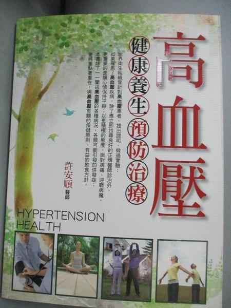【書寶二手書T4/醫療_JCP】(圖文版)高血壓健康養生預防治療_許安順