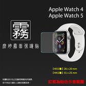 ◆霧面螢幕保護貼 Apple 蘋果 Watch Series 4 5 40mm/44mm 智慧手錶 保護貼【一組三入】iWatch 霧貼 保護膜