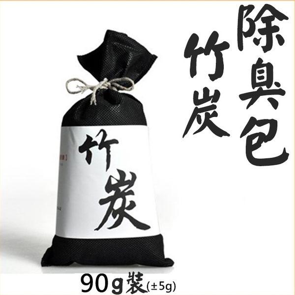 [拉拉百貨] 日式竹炭包 90g 除臭炭包 竹碳 車用竹炭包 汽車活性炭包 鞋櫃 除濕 除臭