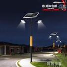 太陽能燈 太陽能路燈戶外家用庭院燈小區公園高桿燈新農村超亮景觀燈3米4米 MKS阿薩布魯