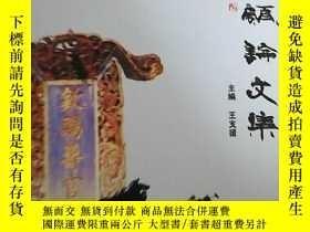 二手書博民逛書店罕見洛陽匾額論文集Y266593 王支援 三秦出版社 出版201