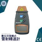 利器五金 數位非接觸式雷射轉速 轉速表 紅外線指示燈 無需接觸 馬達 輪組 風扇