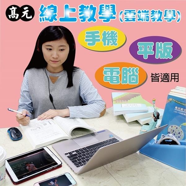 高元 普通生物學(黃彪)  (109 行動版)