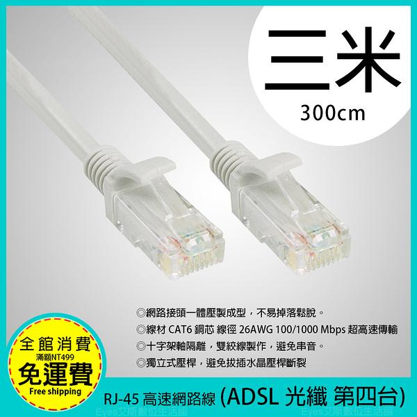 3米【RJ-45】CAT.6 高速網路線 支援ADSL/網路光纖/MOD 網路數據線 一體成型不易斷裂