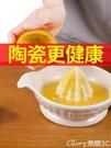 手動榨汁器陶瓷榨汁器手動榨汁機大號檸檬夾工具橙汁壓汁器機擠擰檸檬汁神器