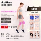 攝彩@海綿護膝 M號 1雙入 Aolikes 防撞運動膝蓋防護 運動用品跪地 加厚護具