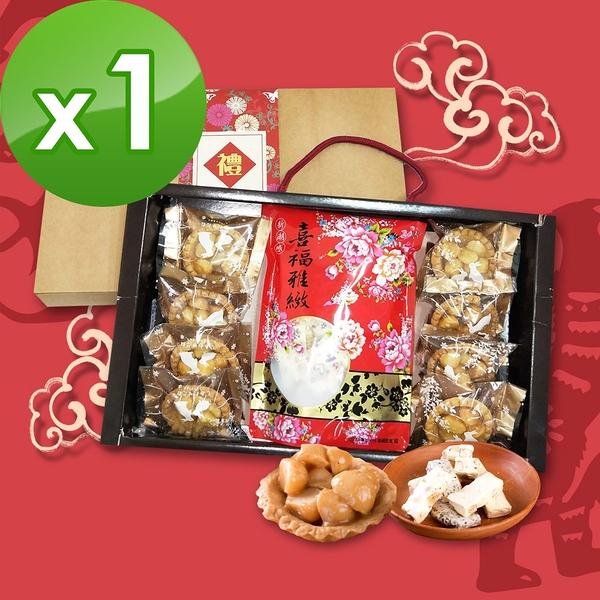 樂活e棧-春節伴手禮-牛軋糖豆塔禮盒,共1盒