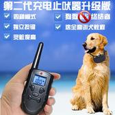 防狗叫止吠器小型犬大型犬電擊項圈訓狗器遙控藍屏充電防水防叫器 晴天時尚館