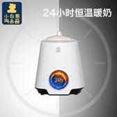 暖奶器 小白熊暖奶器多功能溫奶器熱奶器奶瓶智能保溫加熱消毒恒溫器0607 寶貝計畫