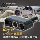 限時下殺↘【MAILALUN】伸縮Micro USB(1.2A)雙孔車充擴充座 車用充電器 智慧型手機【DouMyGo汽車百貨】