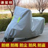踏板摩托車車罩電動車電瓶車自行車防曬防雨罩防塵加厚125車套罩