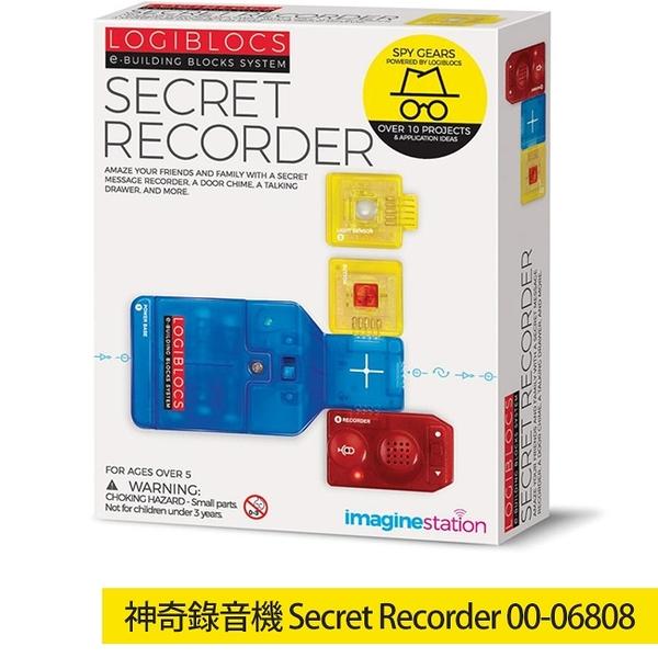 【邏輯積木 LOGIBLOCS】神奇錄音機 Secret Recorder 00-06808