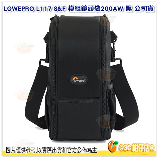 羅普 L117 Lowepro S&F Lens Exchange Case 200 AW 模組鏡頭袋 側背 腰掛包 公司貨