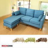 【RICHOME】經典款L型沙發組-4色藍色