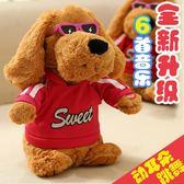 交換禮物-動耳眼鏡狗兒童智慧電動毛絨玩具狗男孩唱歌跳舞創意搞笑益智小狗